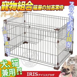 ~IRIS~IR~PCS~930U寵物籠 屋貓屋(加高零件)