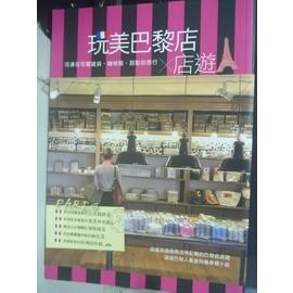 ~書寶 書T1╱旅遊_ICS~玩美巴黎店店遊:流連在可愛雜貨、咖啡館_Matsuhashi