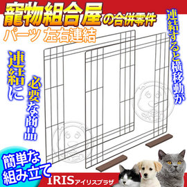 ~IRIS~IR~PCS~580C寵物籠 屋(左右合併零件)