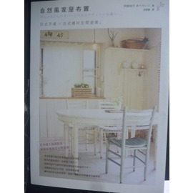 ~書寶 書T6╱ _XGC~自然風家屋布置:日式手感x法式鄉村空間提案_阿部桂子
