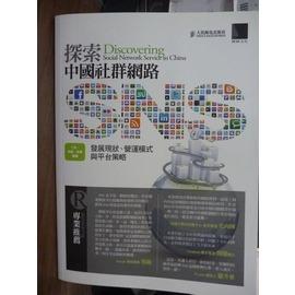 ~書寶 書T3╱ _QDY~探索中國社群 SNS_丁欣