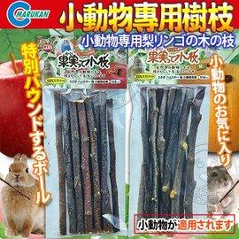 ~Marukan~MR~374 MR~375小動物樹枝 類~10支 包