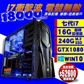 藍影魔霸機 六代i7 16G超頻記憶 240G M.2 SSD GTX1080 WIN10