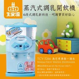 大家源蒸汽式調乳開飲機 飲水機TCY-5266 =熱水/調乳溫度顯示,溫度看的見=