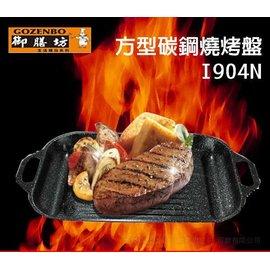 御膳坊 燒烤碳鋼不沾烤盤   I904N  **免運費**