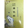 雷公炮製藥性賦 中醫藥書籍