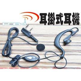 ~波霸無線電~耳掛式耳機 各種接頭 耳機孔 手扒機 各型耳機