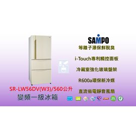 ~富達家電~聲寶SAMPO 變頻一級冰箱 SR~LW56DV^(W3^) 560公升SRL
