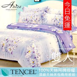 100%天絲TENCEL 兩用被床包四件組~雙人 TEN~4222 洛城花語 ~大都會 ~