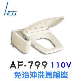 ↘限時促銷【廚衛大亨】HCG和成AF799 AF-799 水洗方型免治馬桶座【全省免運費】