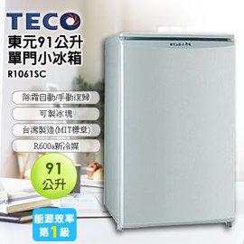 ~東元TECO~小鮮綠系列91L單門冰箱 淺綠灰 R1061SC