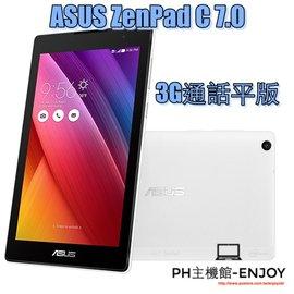 【通話平版】ASUS ZenPad C 7.0  (Z170CG) 白  7吋四核心雙卡  (8G版)
