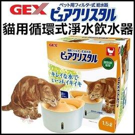 ~GOLD~GEX視窗型~貓用循環式淨水飲水器1.5L