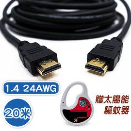 ~七色鳥~ 20米 1.4版 24AWG 高速傳輸 HDMI線 支援4Kx2K超高解析度