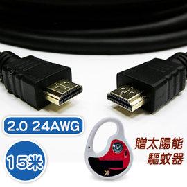 ~新瑪吉~ 15米 2.0版 24AWG 高速傳輸 HDMI線 支援4Kx2K超高解析度