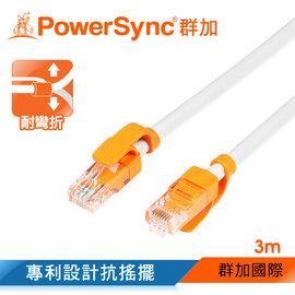 群加 Powersync CAT.6e 1000Mbps 耐搖擺抗彎折 高速 線 RJ45