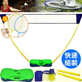 可攜式羽毛球網架(送羽球拍+球)C186-Y0001攜帶羽球網架收納羽毛球架組便攜羽球架折疊羽球柱摺疊羽毛球柱羽毛球拍健身球類運動休閒遊戲