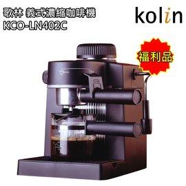 ^( 品^)~Kolin歌林~義式濃縮咖啡機~KCO~LN402C 父親節 獅子心家電 中