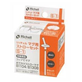 日本【Richell-利其爾】LC第三代訓練杯補充吸管