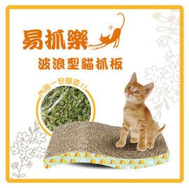 ~年前GO購~易抓樂 波浪型貓抓板^(45^~24^~4.5cm^)~ 100元 gt ~