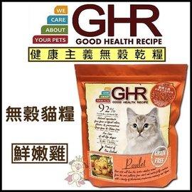 ~GOLD~GHR健康主義無榖乾糧AD401~無榖貓糧~鮮嫩雞~1.81KG