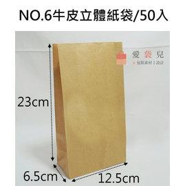 愛袋兒 6號 牛皮立體紙袋 麥當勞紙袋 麵包袋 牛皮袋 紙袋 立體袋 價105元 50入