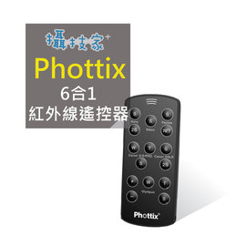 ~攝技 ~~phottix ir 六合一紅外線遙控器~6 in 1 無線快門遙控器 快門線