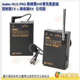 ^~ 0利率 ^~  Azden WLX~PRO 無線電 VHF麥克風 套組 發射器TX