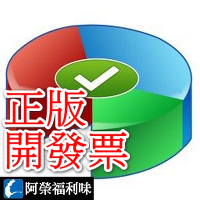 AOMEI Partition Assistant Unlimited ~ 無限台永久 永