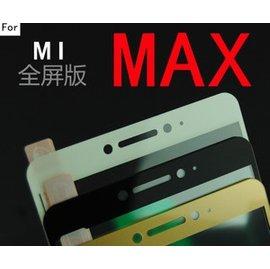 【全屏覆蓋滿版】小米MAXE鋼化玻璃螢幕保護貼一入 可加購氣墊式保護套