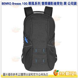 ^~24期0利率 ^~ 百諾 BENRO Breeze 100 輕風系列 雙肩攝影後背包