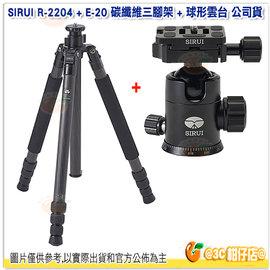 24期零利率  送鏡頭筆  思銳 SIRUI R~2204  E~20 碳纖維三腳架套組