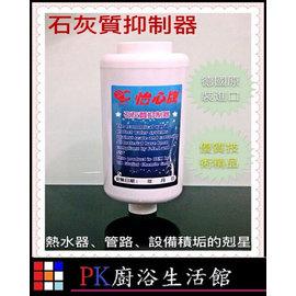 ❤PK廚浴 館❤高雄熱水器零件 SC21石灰質抑制器 保護管路德國