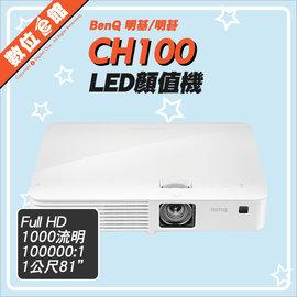 ~24期零利率~ e館~BENQ 明基 CH100 LED 顏值機 投影機 1080P 微