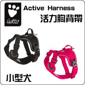 趴趴狗寵物 ^~ Hurtta~Active Harness 活力胸背帶 ~ 小型犬~