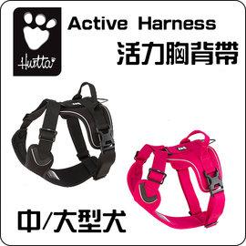 趴趴狗寵物 ^~ Hurtta~Active Harness 活力胸背帶 ~ 中 大型犬~