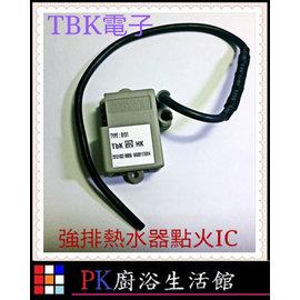 ❤PK廚浴 館❤高雄熱水器零件 保音強排電子點火器 櫻花電子IC^~送小微動^~