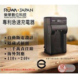樂華 ROWA FOR FUJI NP~45 NP45 專利 充 相容 電池 壁充式充 外