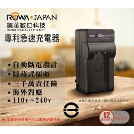 樂華 ROWA FOR KODAK KLIC~7005 KLIC7005 專利 充 相容