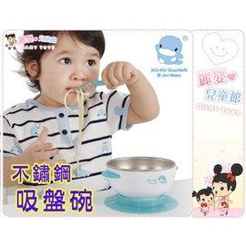 麗嬰兒童玩具館~酷咕鴨kuku專櫃-#304.不銹鋼隔熱吸盤碗-幼兒三層學習碗防滑墊