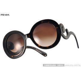 PRADA太陽眼鏡 PR27N 2AU6S1 (琥珀) 華麗復古風造型圓框款 墨鏡 # 金橘眼鏡
