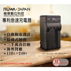 樂華 ROWA FOR SANYO DB~L40 DBL40 專利 充 相容 電池 壁充式