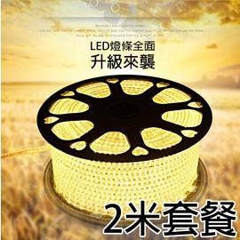 探險家戶外用品㊣NTL04Y-SET2 頂級5730雙排極光LED防水燈條 2米黃光-180珠/m LED燈帶LED露營燈限戶外使用