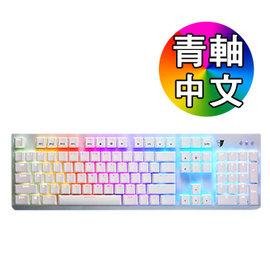 ^~硬派精璽^~ 鐵修羅 Gram剋龍劍RGB幻彩版機械式鍵盤^|白色青軸中文000153