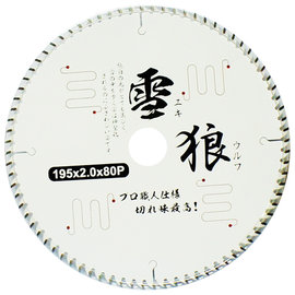雪狼鐵氟龍消音木工鋸片195mm×80T