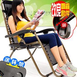 鋸齒軌道!!無重力躺椅C022-006 (送杯架)無段式躺椅斜躺椅折合椅摺合椅折疊椅摺疊椅涼椅休閒椅扶手椅戶外椅子靠枕透氣網傢俱傢具