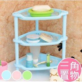 廚房置物架 多層自由組合 雜物儲物架 三角形 【HH婦幼館】