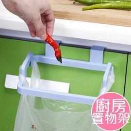 廚房門背式 手提垃圾袋支架 免釘無痕 櫥櫃抹布 掛架 毛巾架【HH婦幼館】