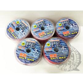 ◎百有釣具◎HARIMITSU SALT MAX 無敵 RVX  5色PE線100M 高感度高強度 真鯛 青物適用  規格:1.5號/2號/2.5號/3號/4號
