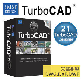TurboCAD 21 Designer入門版 2D繪圖及3D建模軟體 DXF DWG D